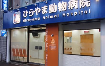 ひらやま動物病院様