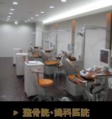 整骨院・歯科医院