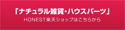 ナチュラル雑貨・ハウスパーツ 楽天ショップ